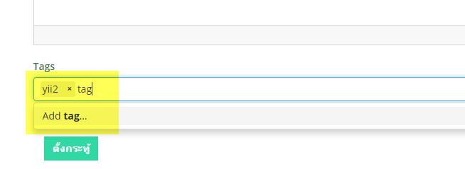 ทำระบบ Tag สำหรับ Post ด้วย Taggable Behavior และ Selectize Widget