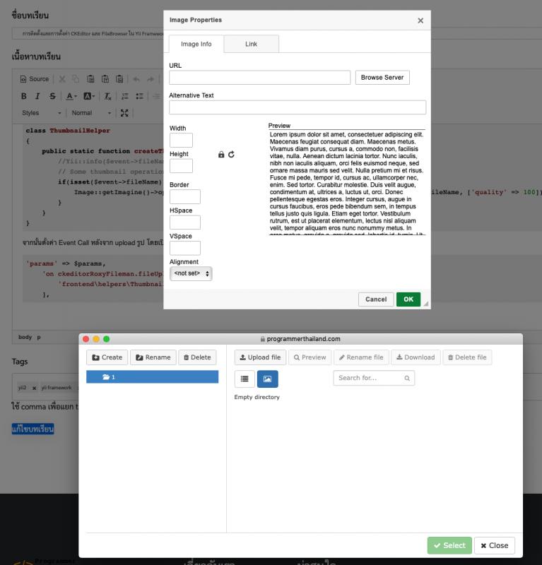 การติดตั้งและการตั้งค่า CKEditor และ FileBrowser ใน Yii Framework 2